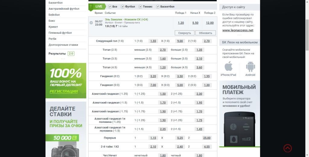 Букмекерская-контора-ЛЕОН-ставки-на-спорт-онлайн