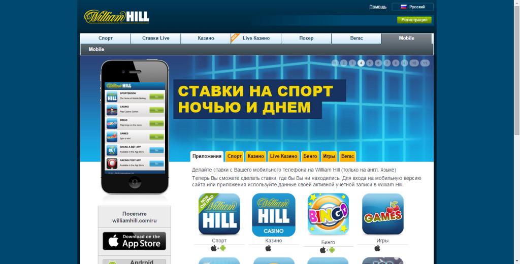 mobilnyie-stavki-william-hill-zagruzite-prilozhenie-na-svoey-android-i-iphone-1024x520