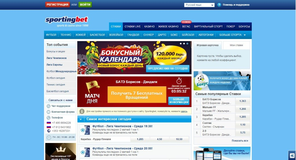 sportingbet-1024x554