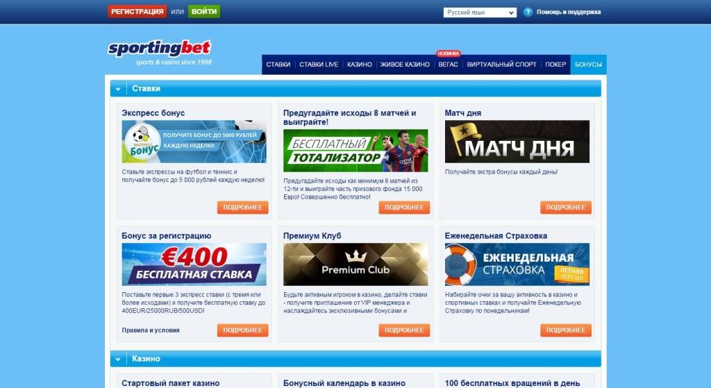 sportingbet-bonus-1024x559