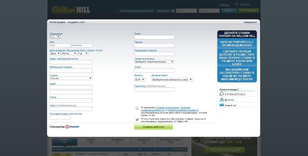 официальный сайт william hill зарегистрироваться