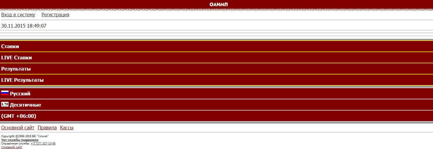 OLIMP - Букмекерская контора мобильная версия